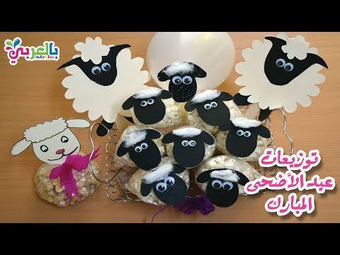 5 افكار جديدة توزيعات عيد الاضحى وخروف العيد Eid Al Adha Sheep Craft بالعربي نتعلم