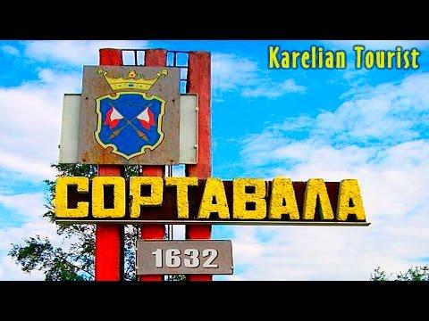 СОРТАВАЛА. Самый красивый город Карелии. Экскурсия