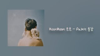 [ENG/KOR/ROM] MoonMoon (문문) - Paint (물감) lyrics/가사