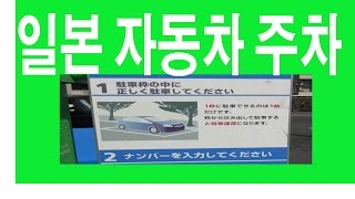 일본 도로변주차장 이용하기-일본에서 thumbnail