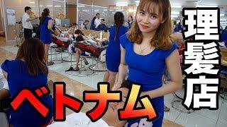 1000円の天国! ベトナム理髪店体験 | ASMR thumbnail