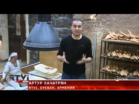 Армянский лаваш признан объектом нематериального наследия ЮНЕСКО