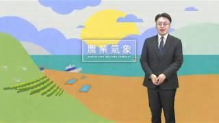 農業氣象1081216