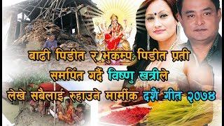New Superhit Dashain 2074 |By Bishnu Khatri  लेखे यस्तो मनै रुवाउने दशै तिहार गित