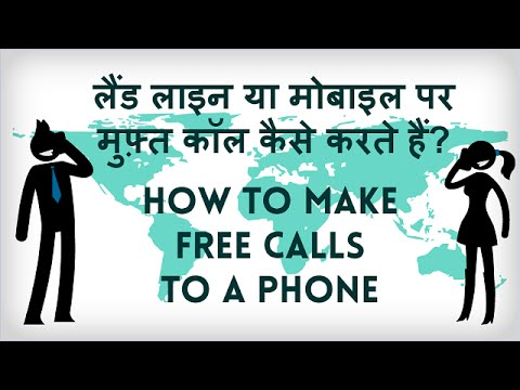 How to make free Phone calls from a PC or Mobile? PC ya Mobile se Muft call kaise karte hain?