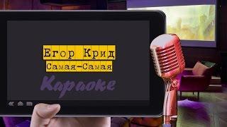 """Караоке: """"Егор Крид/Kreed - Самая-Самая"""""""