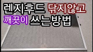 [렌지후드] 닦지않고깨끗이 쓰는법 이젠 찌든기름때서해방