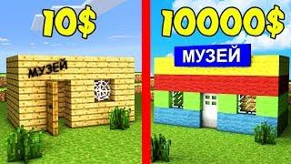 ДОРОГОЕ или ДЕШЕВОЕ КАКОЙ МУЗЕЙ ВЫБЕРЕТ НУБ в Майнкрафт? Неудачник нуб Minecraft Мультик Мод