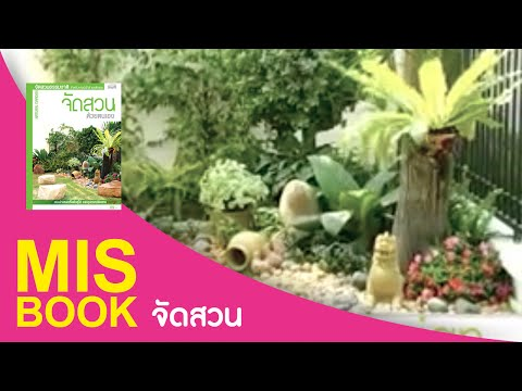 MISbook - Garden Design จัดสวน : สวนธรรมชาติ
