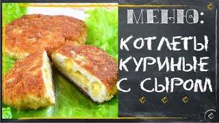 Нежные куриные котлеты с сыром. Рецепт с фото [Рецепты ГУРМАН | GOURMET Recipes]