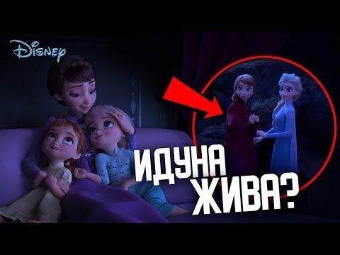 """ВСЕ ДЕТАЛИ ВТОРОГО ТРЕЙЛЕРА """"ХОЛОДНОЕ СЕРДЦЕ 2"""""""