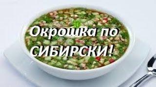 Окрошка по Сибирски с Черемшой. Очень вкусная! Okroshka with Siberian wild Garlic, well, very tasty!