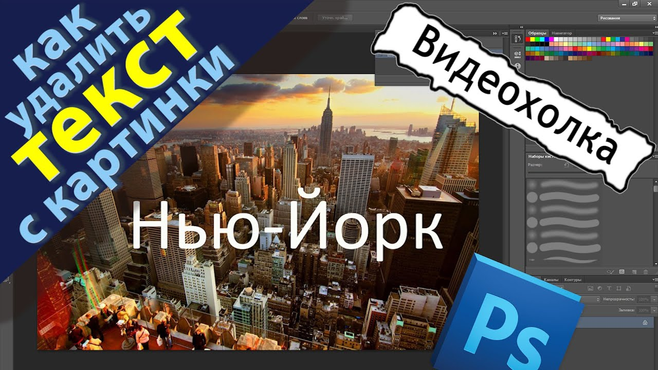 Как удалить текст с картинки в Photoshop - YouTube