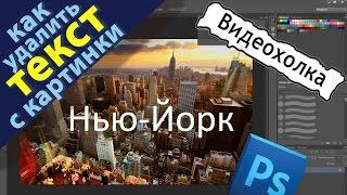 Как удалить текст с картинки в Photoshop