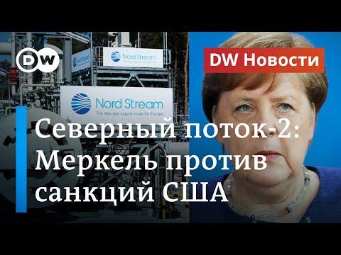 Новый удар США по Северному потоку-2 и конфликт вокруг выборов в Беларуси. DW Новости (01.07.2020)