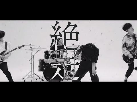 Mr.FanTastiC - 絶走[MV]