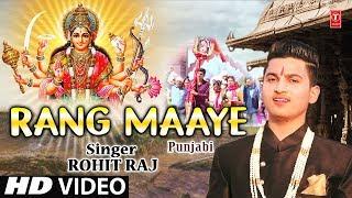 Rang Maaye I Punjabi Devi Bhajan I ROHIT RAJ I New Latest HD Song