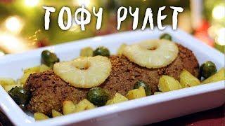 Новогодние рецепты. Роскошный рулет из тофу с грибами (веган)