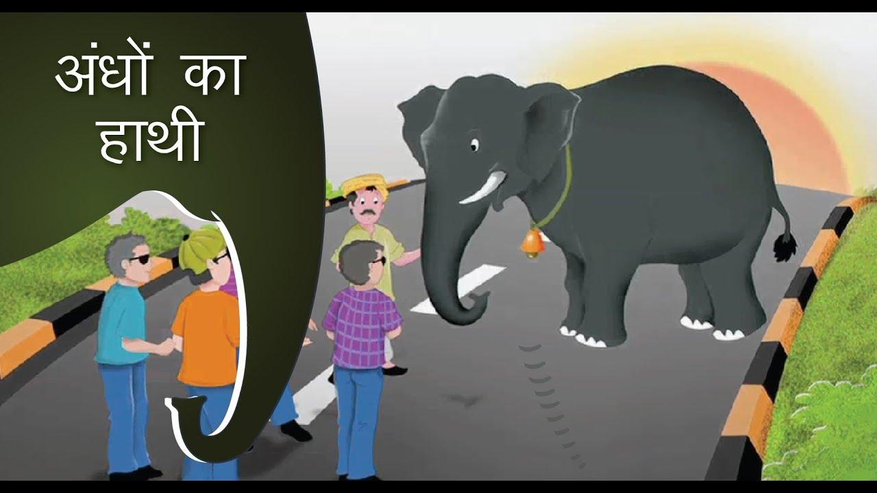 Andhon Ka Hathi - अंधों का हाथी