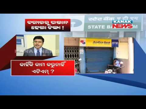 Damdar Khabar: Most of The ATMs Run Out of Cash In India