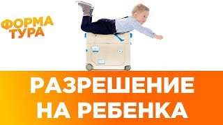 путешествие с ребенком за границу. Документы на отдых с детьми. Советы