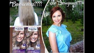 Окрашивание осветленных волос/Тестируем крем-краску Palette C6