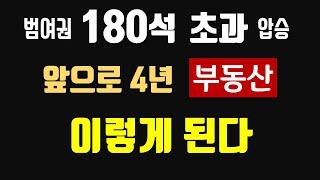 범여권 180석 초과 압승 !!!  앞으로 4년 부동산…