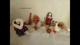 ИГРУШКИ из ваты..Кукла из ваты своими руками. MUÑECA DE tela