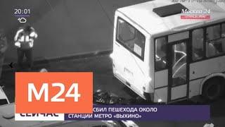"""Автобус сбил пешехода около станции метро """"Выхино"""" - Москва 24"""