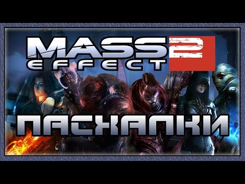 MehVsGame играет в Mass Effect 2 (самые интересные моменты)