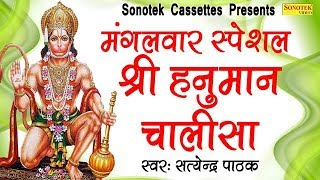 मंगलवार स्पेशल हनुमान चालीसा Hanuman Chalisa with Subtitles Full Song Shree Hanuman Chalisa
