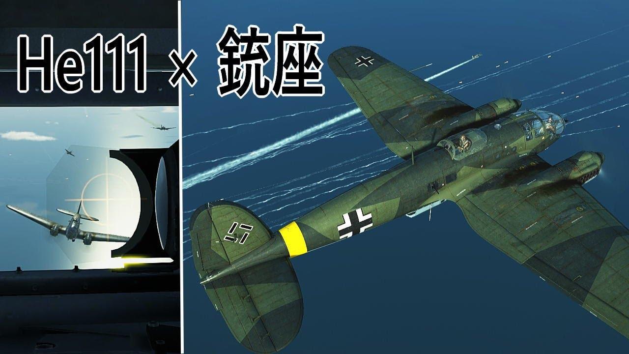 He111で行く銃座の旅!Attack on Gelendzhik 編 [IL-2 BoS]