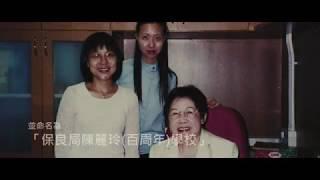 Publication Date: 2019-02-12 | Video Title: 保良局陳麗玲(百周年)學校 PLKALLCCS 新校啟幕記