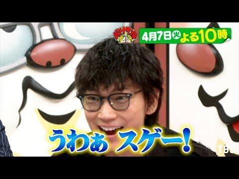 綾野剛 バナナサンド CM スチル画像。CM動画を再生できます。