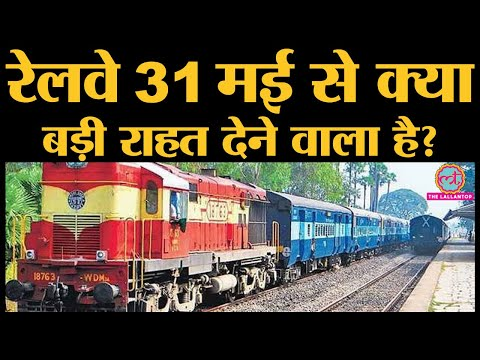 Indian Railways ने