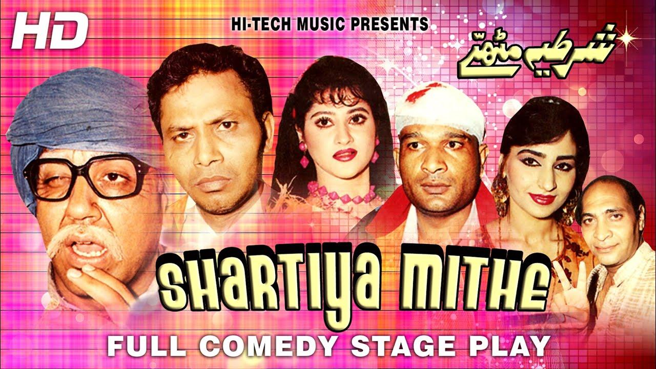 SHARTIYA MITHE (FULL DRAMA) - SOHAIL AHMAD - BEST PAKISTANI COMEDY STAGE DRAMA
