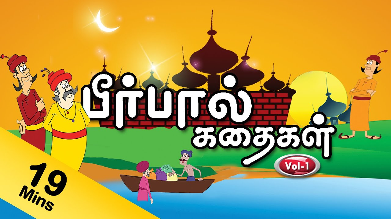 Akbar and Birbal Stories in Tamil Vol 1