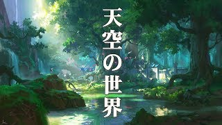 【癒し効果】天空の島で流れる、伝説のファンタジー音楽【作業用BGM】~ Sky Island's Fantastic Music ~