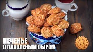 Печенье с плавленым сыром — видео рецепт