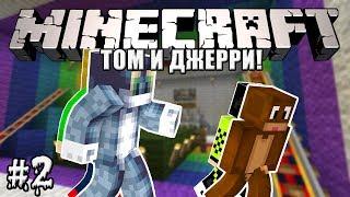 Minecraft: Том и Джерри! #2 - Время перемен :O