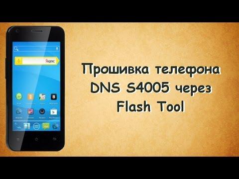 Прошивка телефона DNS S4005 Android 4.2.2 через Flash Tool