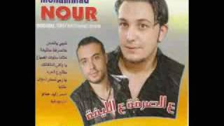 محمد نور - الف باء بوبايه