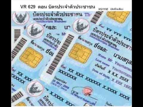 VR629 ตอน บัตรประจำตัวประชาชน