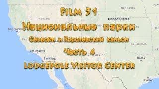 Фильм 51. Национальные парки Секвойя   и Королевский   каньон.  Часть 4. Lodgepole Visitor Center