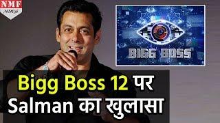 Bigg Boss 11:Show खत्म होते ही Salman ने अगले Season पर किया बड़ा खुलासा