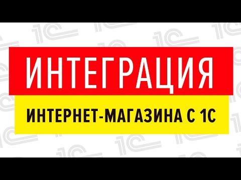 Мастер-класс «Интеграция интернет-магазина с 1С».