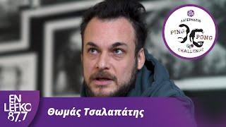 Θωμάς Τσαλαπάτης - The Ping Pong Challenge
