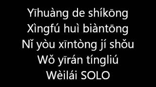 Super Junior-M - S.O.L.O (With lyrics on screen)