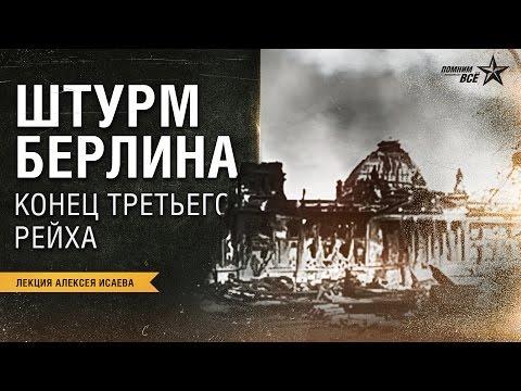 """Лекция Алексея Исаева """"Штурм Берлина"""""""
