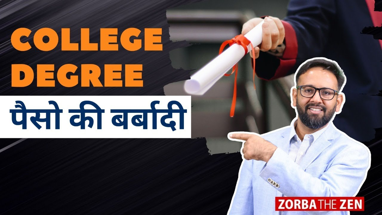 क्या College की डिग्री पैसे की बर्बादी है ? Is College A Waste Of Time?  The Best Career Advice